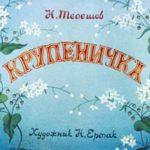 Крупеничка, Н.Телешов, диафильм (1988) смотреть и читать для детей сказку