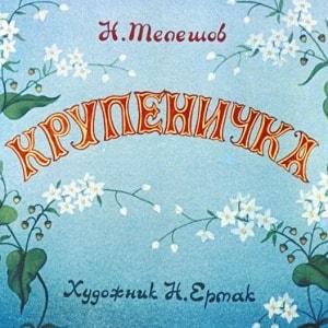 Крупеничка, Н.Телешов, диафильм (1988) смотреть и читать для детей сказку раньше диафильмы покупали в магазине сейчас можно посмотреть в оцифрованном виде на нашем сайте бесплатно