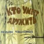 Кто умеет дружить, Т.Золотухина, диафильм (1986) сказка читать онлайн для детей картинки и текст бесплатно
