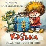Кузька, Т.Александова, диафильм СССР (1990) сказка про домовёнка Кузю смотреть для детей бесплатно в хорошем качестве