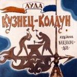 Кузнец-колдун, диафильм (1967) смотреть картинки и читать текст сказки детям онлайн бесплатно