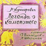 Легенда о каменотёсе, диафильм ссср (1970) детская сказка смотреть и читать онлайн короткую русскую сказку интересно прочитать с крупным шрифтом мальчикам девочкам в диафильме