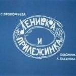 Ленивка и Прилежинка, С.Прокофьева, диафильм (1967)