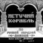 Летучий корабль, диафильм (1951)