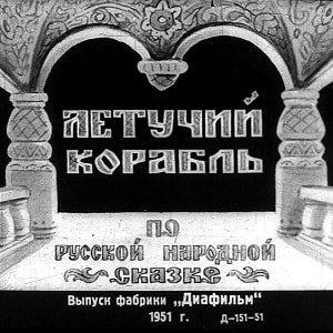 Летучий корабль, диафильм (1951) ссср смотреть и читать русскую народную сказку онлайн представлены цветные и чёрно-белые диафильмы со сказками тёмные занавески белый экран простыня