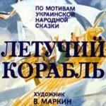 Летучий корабль, диафильм (1988) ссср сказки картинки онлайн для детей бесплатно весёлые смешные истории приключения героев сказок из разных стран мира на русском языке