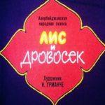 Лис и дровосек, диафильм (1988) азербайджанская сказка детская картинки