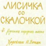 Лисичка со скалочкой, диафильм (1982)
