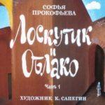 Лоскутик и облако, С.Прокофьева, диафильм (1976) ссср сказка для детей смотреть и читать
