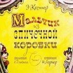 Мальчик из спичечной коробки, диафильм СССР (1970) смотреть онлайн бесплатно для детей автор Э.Кестнер детские сказки в диафильме можно читать как книжку с картинками менять кадры как страницы книги
