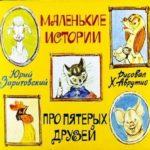 Маленькие истории про пятерых друзей, диафильм СССР (1980) смотреть детскую сказку читать диафильм онлайн