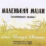 Маленький Мазан, диафильм СССР (1962) калмыцкая сказка для детей смотреть и читать онлайн