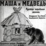 Маша и медведь, диафильм (1951) русская народная сказка читать картинки