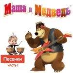 Маша и Медведь, Песенки, Часть 1 слушать онлайн mp3 детские песни из мультфильма бесплатно музыка для детей