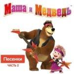 Маша и Медведь, Песенки, Часть 2 для детей из мультика слушать MP3 онлайн любимые детские песни бесплатно все подряд