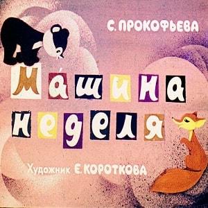 Машина неделя, С.Прокофьева, диафильм (1968) детская сказка с картинками бесплатно читать с художественными изображениями для интересного онлайн просмотра и чтения