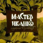 Мастер Иванко, диафильм (1980)