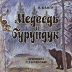 Медведь и бурундук, В.Санги, диафильм (1975) ссср читать рассказ для детей с картинками бесплатно
