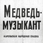 Медведь-музыкант, диафильм (1950)