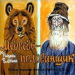 Медведь-половинщик, диафильм (1977) ссср читать и смотреть коллекция сказок онлайн картинки