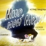 Мио, мой Мио! А.Линдгрен, диафильм (1990) ссср сказка детская читать и смотреть онлайн