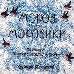 Мороз и морозики, диафильм (1969) М.Мацоурек чешская сказка читать