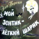 Мой зонтик - лёгкий шарик, диафильм (1982) читать и смотреть детскую сказку автор Эла Пероци смотрим красивые картинки нарисованые известными русскими художниками для диафильмов