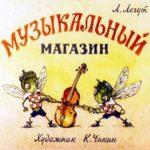 Музыкальный магазин, диафильм (1980) автор Л.Легут сказка для детей картинки смотреть и читать текст