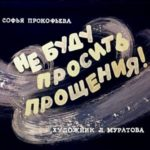 Не буду просить прощения, диафильм ссср (1970) автор детская писательница Софья Прокофьева сказка читать и смотреть красивые картинки онлайн