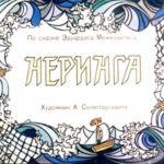 Неринга, Э.Межелайтис, диафильм (1972) ссср сказки детские онлайн читать сказку и смотреть картинки