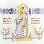 Несмеяна-царевна, диафильм (1964) сказка для детей с картинками читать и смотреть онлайн