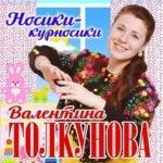Носики-курносики, В. Толкунова, детские песни