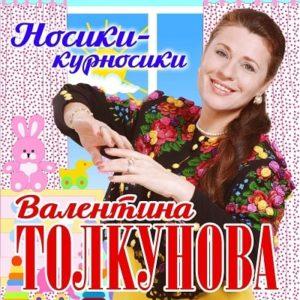 Носики-курносики, В. Толкунова, детские песни слушать сборник mp3 для детей онлайн бесплатно
