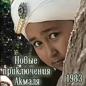 Новые приключения Акмаля, фильм сказка (1983) для детей и родителей смотреть старое доброе кино СССР видео фильм бесплатно в хорошем качестве онлайн