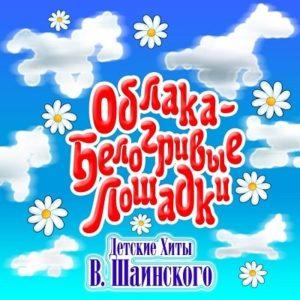Облака, белогривые лошадки, Владимир Шаинский детские песни слушать mp3 бесплатно онлайн хиты детства