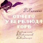 Отчего у верблюда горб, Р.Киплинг, диафильм (1969)