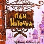 Пан Ниточка, К.Макушинский, диафильм (1971)