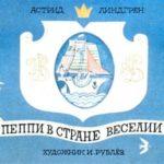 Пеппи в стране Веселии, А.Линдгрен, диафильм (1973)