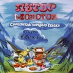 Петер молоток, диафильм (1989) словенская сказка читать и смотреть красивые картинки диафильмы ссср для детей онлайн всем