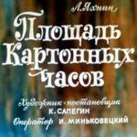 Площадь Картонных часов, Л.Яхнин, диафильм (1976)