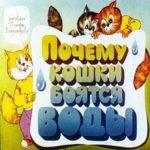Почему кошки боятся воды, диафильм (1988) смотреть онлайн сказки народов России республик бывшего Советского Союза для чтения вы найдёте в рубрике диафильмы