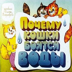 Почему кошки боятся воды, диафильм (1988) смотреть онлайн
