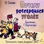 Почему рассердился Уголёк, диафильм (1961)