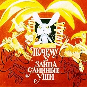 Почему у зайца длинные уши, диафильм (1987) сказки Гвинеи читать текст и смотреть красивые картинки для детей онлайн интересные сказки вы можете прочитать в виде диафильма плёнки с кадрами изображений сюжета и текстом крупным шрифтом онлайн