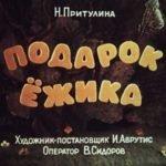 Подарок ёжика, Н.Притулина, диафильм (1985)