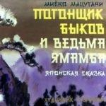 Погонщик быков и ведьма Ямамба, диафильм (1979)