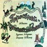 Поросёнок-путешественник, диафильм (1973) смотреть и читать детскую сказку автор М.Вехова интересные сказки вы можете прочитать в виде диафильма плёнки с кадрами изображений сюжета и текстом крупным шрифтом онлайн