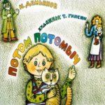 Потом Потомыч, И.Демьянов, диафильм (1983) детская сказка автор Иван Демьянов читать с картинками бесплатно