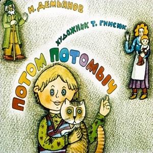 Потом Потомыч, И.Демьянов, диафильм (1983) детская сказка автор Иван Демьянов читать с картинками бесплатно короткую русскую сказку интересно прочитать с крупным шрифтом мальчикам девочкам в диафильме
