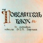 Повелитель блох, диафильм (1990) сказка Гофман читать онлайн детские сказки в диафильме можно читать как книжку с картинками менять кадры как страницы книги